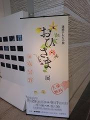 2011.8.01.おひさま展2.JPG